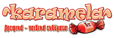 karamela-kids.gr | Βρεφικά - παιδικά ενδύματα